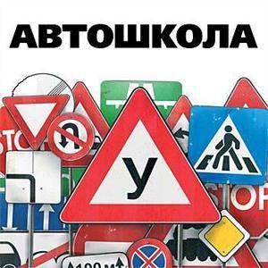 Автошколы Куртамыша