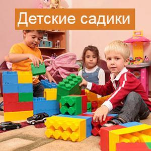 Детские сады Куртамыша